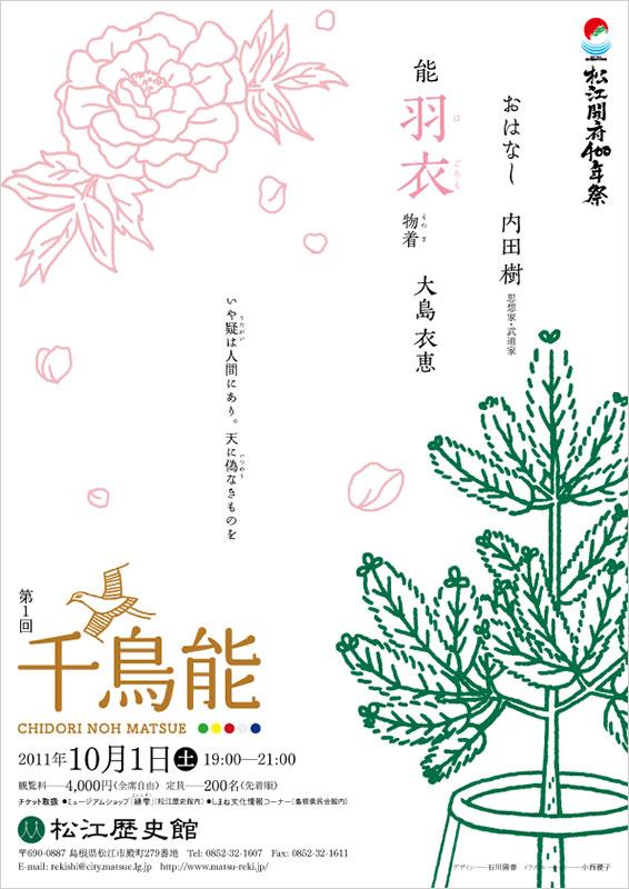 20111001chidorinoh.jpg