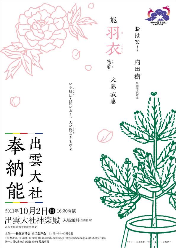 20111002taishanoh.jpg